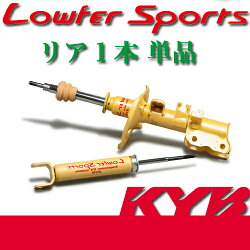 KYB(カヤバ)LowferSports1本(リア右)エルグランド(ALE50)V、JWSF2045/ローファースポーツ