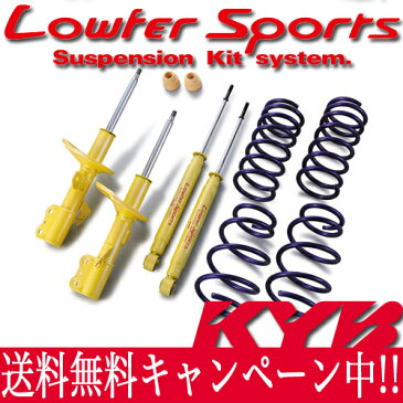 KYB(カヤバ) Lowfer Sports Kit フォレスター(SF5A-53D) S LKIT-SF574 / ローファースポーツキット
