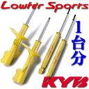 KYB(カヤバ) Lowfer Sports 1台分 パレット(MK21S) 全グレー...