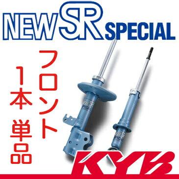 KYB(カヤバ) New SR SPECIAL フロント[R]1本 プレサージュ(TNU31) X、V、HWS NST5267R