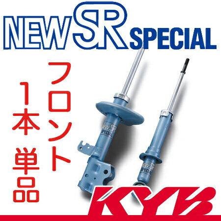 KYB(カヤバ) New SR SPECIAL フロント[R]1本 コロナ(ST195) EXS、 GX、 SELS NST5250R
