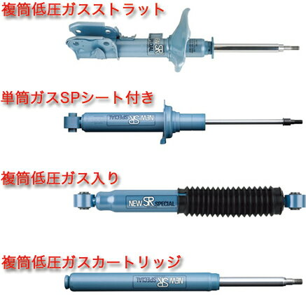 KYB(カヤバ) New SR SPECIAL フロント[R]1本 ミニカ(H21A) XL、XPE/ホッカイドウスペシャル、XPF、XPG、XS、レタスP NST8007R
