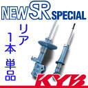 KYB(カヤバ) New SR SPECIAL リア[L] ラパン(HE21S) 除く 「ラパンSS」 NSF1042