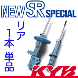 KYB(カヤバ)NewSRSPECIALリア[R]セドリック/グロリア(HBY33)GT/UNSG9069