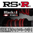 RS★R(RSR) 車高調 Black☆i bB(QNC21) FF 1500 NA / ブラックアイ RS☆R RS-R