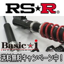 RS★R(RSR) 車高調 Basic☆i ノア(AZR65G) 4WD 2000 NA / ベーシックアイ RS☆R RS-R ソフトレート