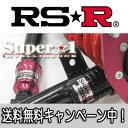 RS★R(RSR) 車高調 Super☆i アルファード(ANH25W...