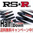 RS★R(RSR) ダウンサス Ti2000 ハーフダウン 1台分 タント(LA600S) FF 660 NA / HALF DOWN RS☆R RS-R