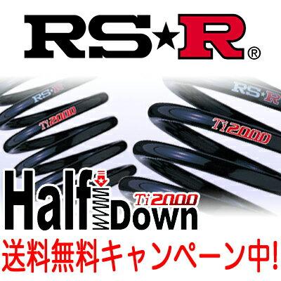 RS★R(RSR) ダウンサス Ti2000 ハーフダウン 1台分 N BOXカスタム(JF2) 4WD 660 TB / HALF DOWN RS☆R RS-R