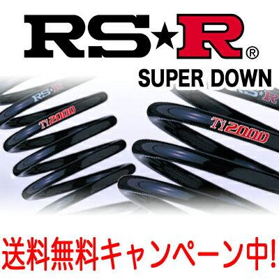 RS★R(RSR) ダウンサス Ti2000 スーパーダウン 1台分 N BOXカスタム(JF1) FF 660 TB / SUPER DOWN RS☆R RS-R