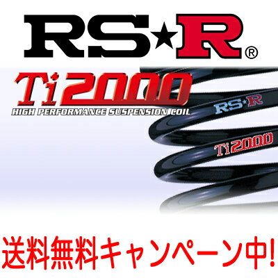 RS★R(RSR) ダウンサス Ti2000 1台分 ブーン(M310S) 4WD 1000 NA / RS☆R RS-R