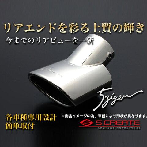 【送料無料】5zigen マフラーカッター ekWAGON ekワゴン(H81W) M / 5次元 ゴジゲン テールエンドフィニッシャー