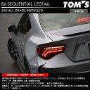 トムス 86 ZN6用 LEDテールランプ シーケンシャルタイプ 品番...