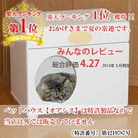 電気を使わない冷房付ペットハウス