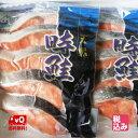 北海道根室産 甘塩 時鮭切身(北海道原料) 5切P 2個入【送料無料】