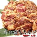 牛中落ちカルビ (味付き) 500g 〈希少部位〉【カルビ 中落ち 焼肉 BBQ用 牛肉 にく 味付き肉】・牛中落ちカルビ・
