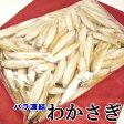 わかさぎ 1kg IQF ワカサギ 【冷凍】【わかさぎ/唐揚げ】