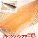 アトランティックサーモン トリムC 約1.2〜1.4kg 特大フィーレ 【生食 さけ 鮭 サーモン アトラン 】・アトラントリムC・