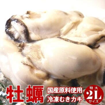 【広島県産】 カキむき身 2Lサイズ 1kg 25-35粒入 牡蠣 【国内産】【カキ/かき/牡蠣/むき身/特大/貝/海鮮】【ギフト】【冷凍】