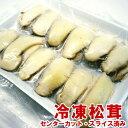 松茸スライス 旬の味覚 約250g 【まつたけ/松茸/お吸い物/炊き込み/秋 味覚/スライス】