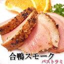 合鴨パストラミ 約1kg(200g×5本入り)【鴨肉 鴨燻製 鴨 スモーク 粗びき胡椒】・鴨パストラミ【5本】・ 1