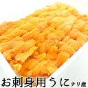 【冷凍うに】生食用うに 100gブランチうに 【うに/冷凍うに/雲丹/ウニ/冷凍/うに丼/寿司】【ギフト】・冷凍うに【ブランチ】・