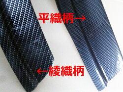 こちらの商品はカーボンルック綾織りタイプです。
