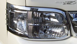 ハイエース200系セレクトインポートパーツ・3型クロームメッキヘッドライトトリムT-1・ABS製