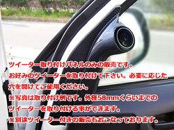 ハイエース200系ツイーター取付パネルのみカーボンルックブラック※取り付け例