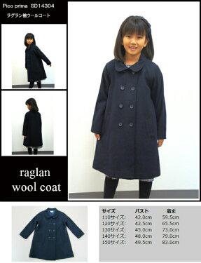 男女兼用ラグラン袖ウールコート