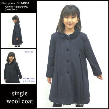 ベルベット襟シングルウールコート