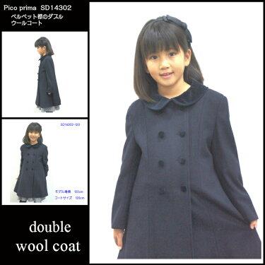 ベルベット襟のダブルウールコート