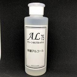 アルコール除菌ALクリーン&リフレッシュ75除菌アルコール