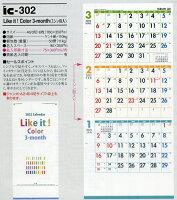 2022年カレンダー 3か月文字ライクイット