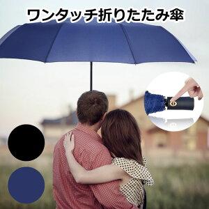 折り畳み傘 自動開閉 傘 折り畳み 大きい メンズ 傘 ワンタッチ 晴雨兼用 高強度 超撥水 UVカット 耐風 10本骨 レディース 傘 防水 男女兼用 送料無料