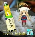 【数量限定】【要冷蔵】【クール便でのお届け】みのり 純米酒 <生酒> 720ml