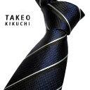 タケオキクチ ストライプ×織柄 ネクタイ ネイビー 【TAKEO KIKUCHI】/ 絹100% /プレゼントに最適 ブランドsaRA8 0279