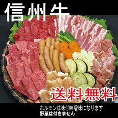 【りんご和牛信州牛】 食い倒れ 焼肉 セット 4〜6人前 バーベキュー に わけあり