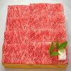 【信州牛】特選サーロインすき焼き・しゃぶしゃぶ用(150g)(高級黒毛和牛)送料無料