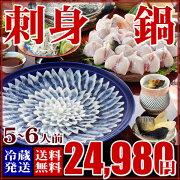ふぐ刺し・ふぐ鍋セット【送料無料】とらふぐ料理フルコース(34cm陶器皿・5〜6人前)