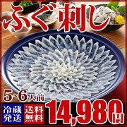 ふぐ刺し【送料無料】とらふぐ刺身セット(34cm陶器瑠璃皿)