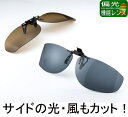 【日本製】 側面の光や風もカット! 偏光サングラス クリップ...