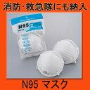 日本の消防・レスキュー採用◆PM2.5 マスク N95マスク PM2.5 対応 マスク◆NIOSH 微粒子用マス...