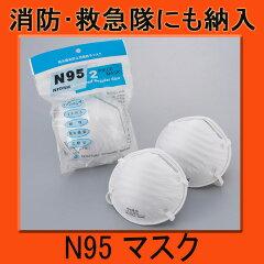 日本の消防・レスキュー採用◆MERS コロナウイルス マスク PM2.5 マスク◆NIOSH 微粒子用マスク...