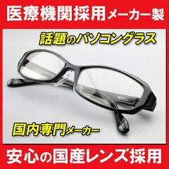 安心の日本製レンズ 眼にやさしい 男女兼用 PCメガネ パソコン用メガネ ブルーライト(青色...