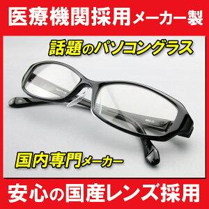 安心の日本製レンズ 眼にやさしい 男女兼用 パソコン用メガネ PCメガネ ブルーライト(青色...