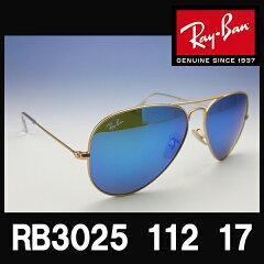 【レイバン国内正規品】 RAY-BAN(レイバン) サングラス ブルー ミラー RB3025 112/17 AVIATOR アビエーター クラシックメタル ティアドロップ ゴールド