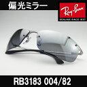 【レイバン国内正規品】 Ray-Ban(レイバン RayBan) 偏光サングラス RB3183 004/82 ミラーレンズ
