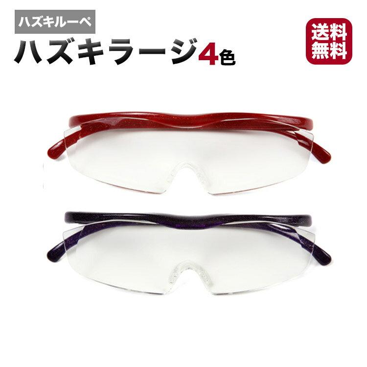 眼鏡・サングラス, ルーペ  1.6 Hazuki rsl
