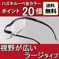 HazukiハズキルーペPART3クリアレンズ